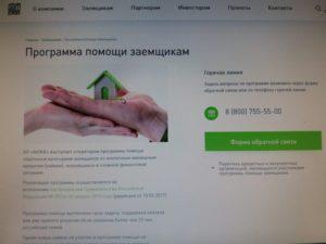 Программа помощи ипотечным заемщикам 2020 аижк последние новости