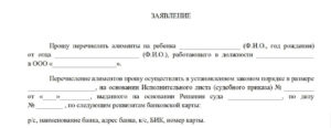 Заявление в бухгалтерию на алименты образец 2020 рф взыскателем