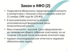 Кфо для бюджетных учреждений расшифровка 2020