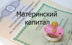 Использование материнского капитала на погашение автокредита в 2020 году