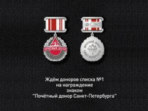 Почётный донор санкт-петербурга льготы 2020