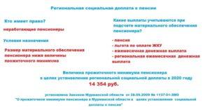 Региональные льготы для пенсионеров в мурманской области в 2020 году
