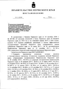 Льготы ветеранам труда пермского края в 2020