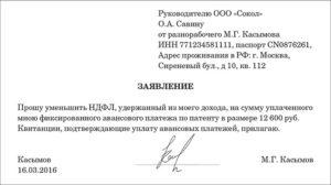 Возмещение ндфл по патенту иностранного гражданина 2020