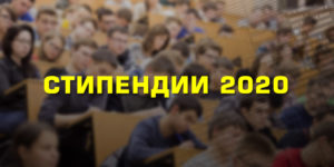 Государственная социальная стипендия в тулгу студентам в 2020 году