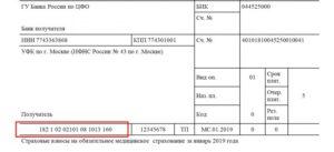 Реквизиты для уплаты взносов на травматизм в фсс в 2020 году москва
