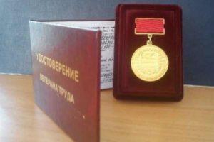 Ветеран труда республики коми с 2020 года льготы