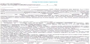Договор уступки права требования по договору долевого участия образец 2020
