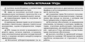 Ветеран труда брянской области какие льготы