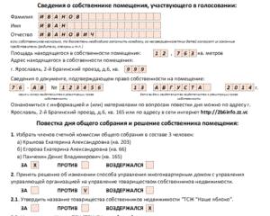 Бюллетень голосования собственников многоквартирного дома образец 2020