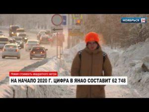 Ноябрьск янао районный коэффициент в 2020 году