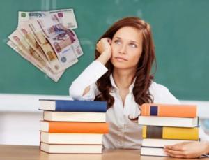 Зарплата учителя в воронеже в 2020