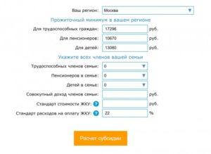 Расчет субсидии на оплату коммунальных услуг 2020 калькулятор москва