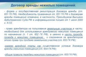 Регистрация договора аренды нежилого помещения в росреестре 2020 сколько по времени