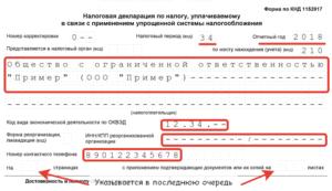 Ликвидационная декларация при закрытии ип на усн 2020