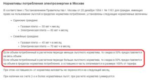 Льгота на оплату электроэнергии ветеранам труда в москве
