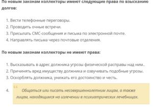 Закон о коллекторах с 1 января 2020 официальный текст