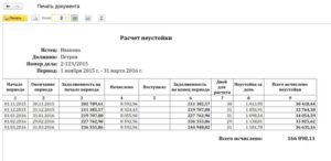 Рассчитать неустойку по алиментам онлайн калькулятор 2020