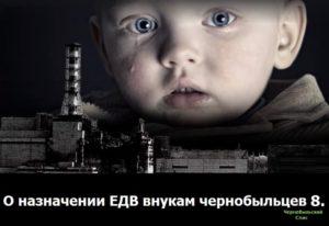 Внуки чернобыльцев детский сад