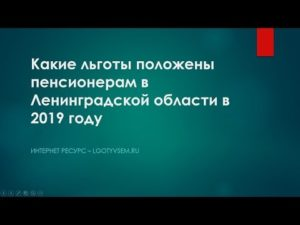 Ленинградская область льготы пенсионерам