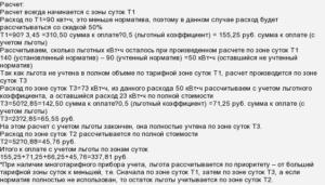 Льгота ветерану труда по оплате электроэнергии в москве