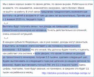 Выплаты в москве при рождении второго ребенка в 2020