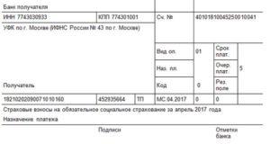 Оплата штрафа по кбк 18211603010016000140