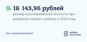 Выплаты при рождении первого ребенка в 2020 году в санкт-петербурге