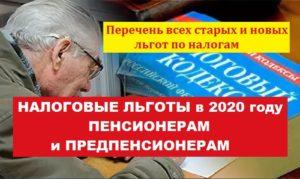 Льготы по налогам для пенсионеров в 2020 году в московской области