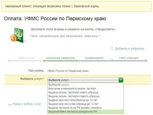 Госпошлина за получение паспорта 14 лет через сбербанк онлайн