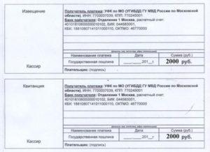 Заплатить госпошлину за замену водительского удостоверения