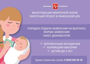 Детские пособия на молочную кухню в нижегородской области