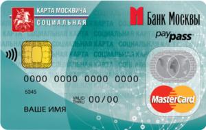 Где в 2020 году восстановить пин код социальной карты москвича
