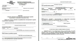 Заявление на продление разрешения на оружие бланк 2020