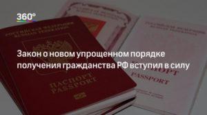 Новый закон о получении гражданства рф 2020 для узбекистанцев