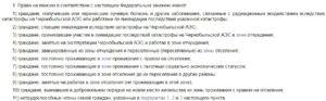Пенсионный возраст для чернобыльской зоны в 2020 году