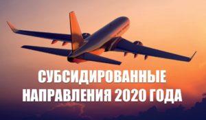 Субсидированные авиабилеты на 2020 год в крым из новосибирска