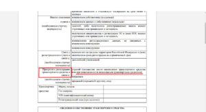 Заявление о прекращении регистрационных действий на автомобиль