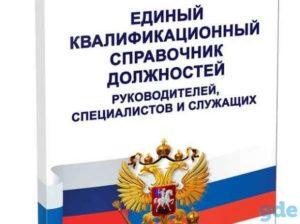 Квалификационный справочник должностей рк 2020