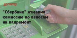 Где оплатить за капитальный ремонт без комиссии в московской области