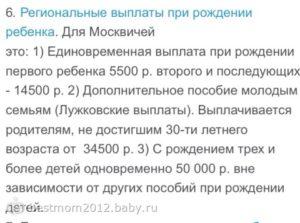 Выплаты молодой семье до 30 лет при рождении второго ребенка в москве 2020 матери одиночки