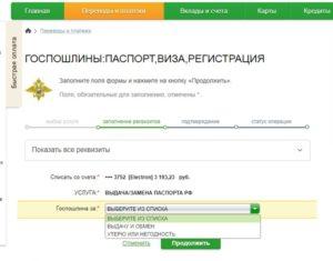 Как оплатить госпошлину за паспорт в 14 лет через сбербанк онлайн 2020