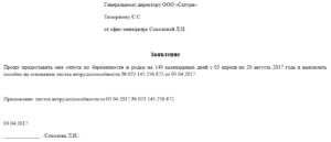 Заявление на выплату больничного листа образец 2020