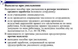 Выплаты при увольнении по собственному желанию работника фсин в 2020 году