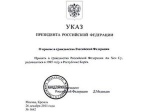 Новый приказ путина о гражданстве 2020 упрошонка