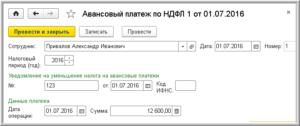 Как в 6-ндфл указать сумму фиксированных авансовых платежей и возврат для иностранцев ндфл 2020 год