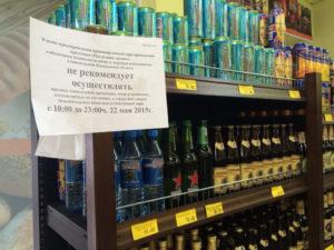 До скольки продают алкоголь в кирове сегодня 2020