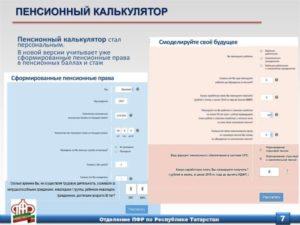 Автоматический калькулятор расчёта пенсии сотрудников фсин в 2020