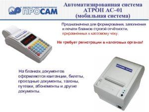 Нужно ли регистрировать автоматизированную систему для бсо в налоговой