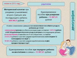 Единовременное при рождении ребенка калькулятор
